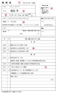 履歴書表の画像